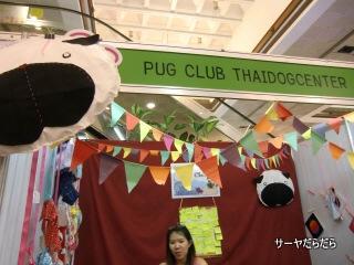 20100726 pet expo 2