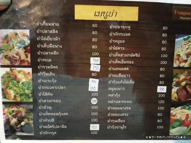 MUMAROI LOEI ルーイ タイ レストラン タイ料理 (4)