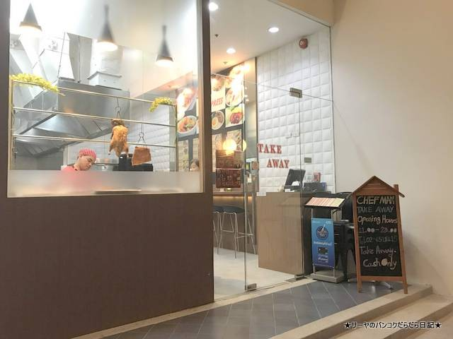 Chefman 文苑 シェフマン bangkok  中華 (1)