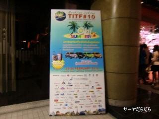 20120226 TITF 10 1