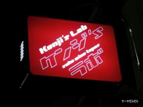 kenji's lab 1