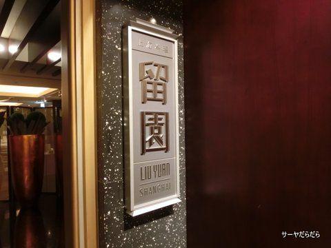 201212 westin taipei liu yuan 台北 1