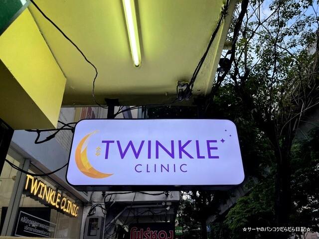 TWINCLE CLINIC トゥウィンクル クリニック (1)