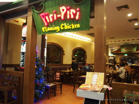piripiri bangkok asoke レストラン