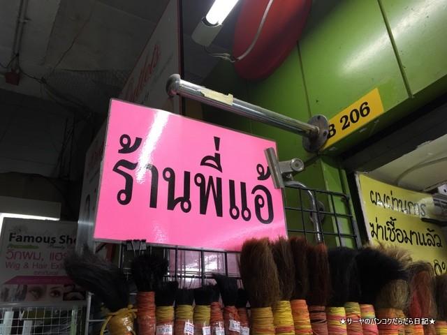 raan pee aer タイ ローカル ネイルサロン