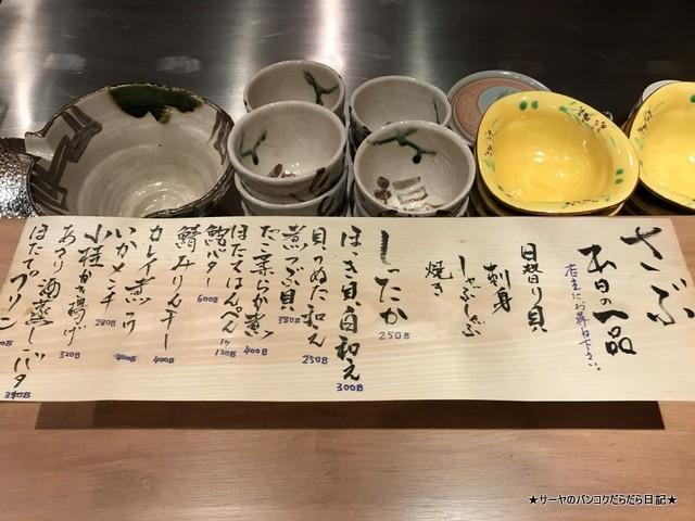 さぶ 貝 和食 カウンター バンコク (6)
