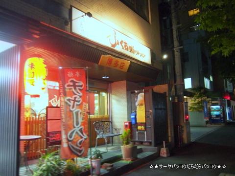 ふくちゃんラーメン 博多店 順風園 FUKUOKA RAMEN