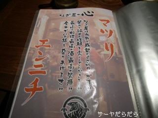 20100422 ナギヤ 3