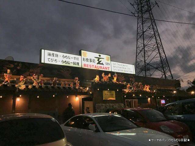 gen okinawa 玄 2019 グルメ バンコク弾丸 (1)