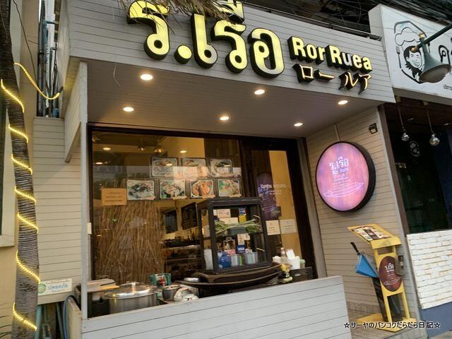 ロールーア タイ料理 バンコク ヌードル (1)