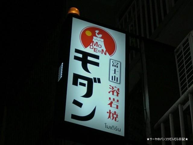 富士山溶岩焼MODERN モダン バンコク 和食 焼肉 (2)