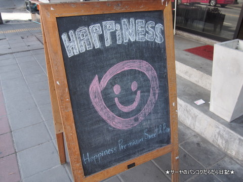 happiness premium sweets ekkamai バンコク cafe