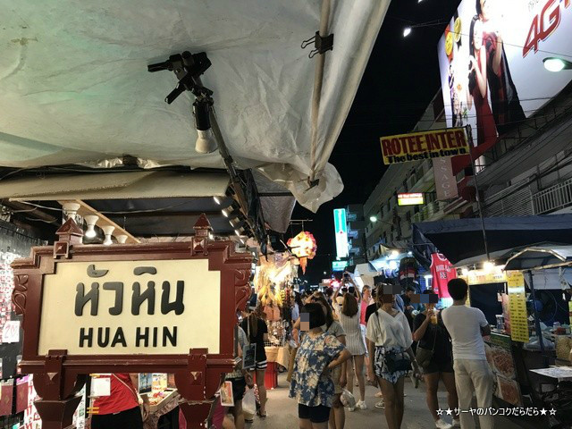 Huahin Night Market ナイトマーケット (6)