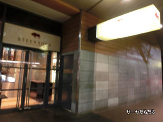 20120912 Steersons Steakhouses 1