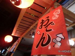 20101121 おでん 1