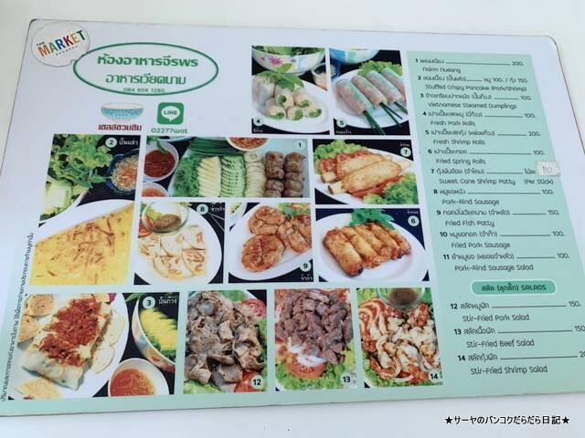 Jeeraporn Vietnam Restaurant バンコク (2)