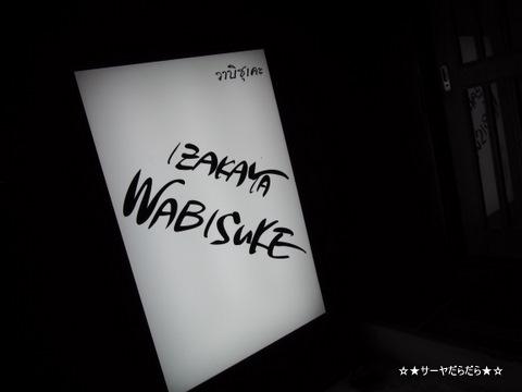 IZAKAYA WABISUKE 居酒屋 侘助 エカマイ バンコク