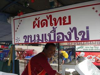 20080517 khanombuangkhai 1