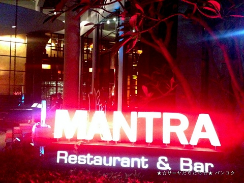Mantra Restaurant & Bar at Amari Ocean Hotel Pattaya