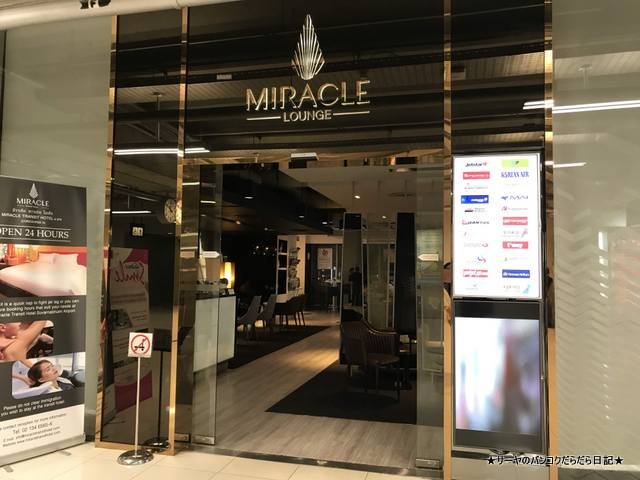 Miracle Lounge gate F バンコク ラウンジ 空港 (8)