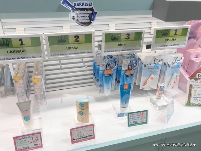 at COSME アットコスメ サイアム siam 化粧品 (1)