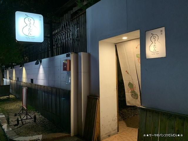 ひょうたん バンコク トンロー 居酒屋 (2)