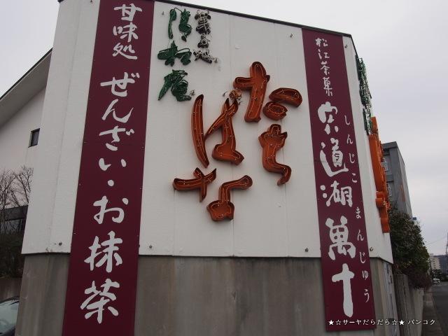 菓子処清松庵たちばな 松江