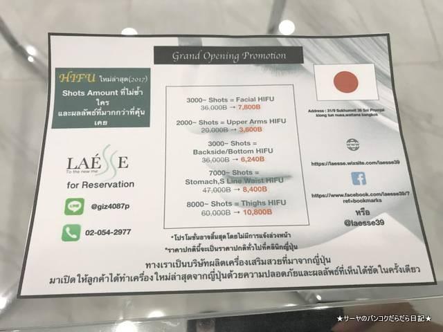 Laesse HIFU BODY 痩身効果抜群 バンコク (5)