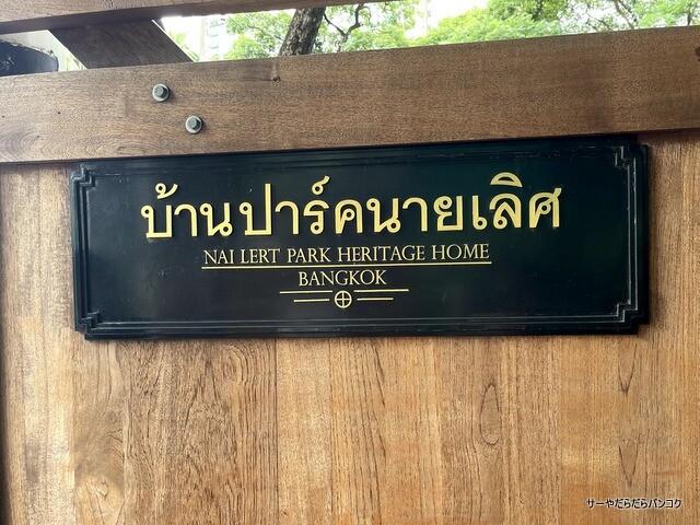 ナイラートパーク Nai Lert Park Heritage (19)