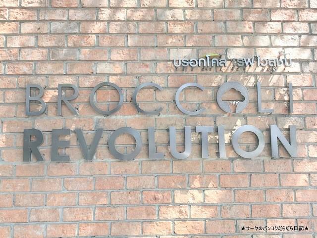 BROCCOLI REVOLUTION ベジタリアン バンコク カフェ (11)