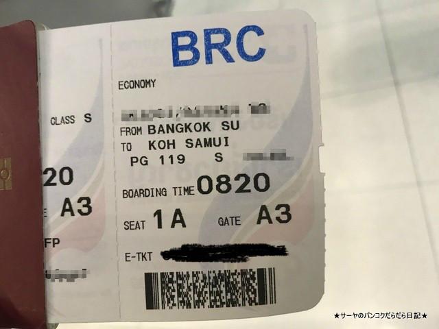 Bangkok Airways Launge Blue ribbon ブルーラウンジ