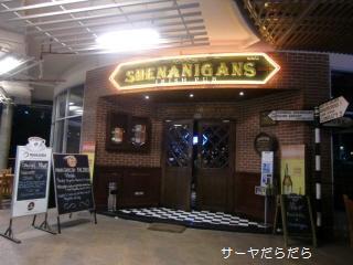 20100414 shenanigans 1