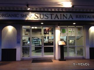 20120923 SUSTAINA 1