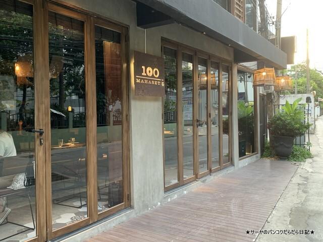 100 Mahaseth Ekamai バンコク タイ料理 (1)