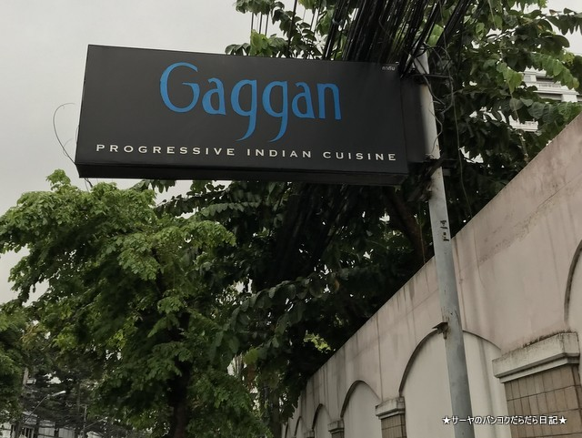 gagan Michelin 2stas bkk Asia no (1)