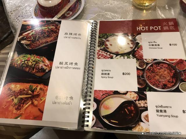 SHANTOU RESTAURANT 汕頭飯店 火鍋 バンコク (6)