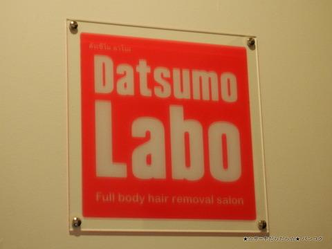 datsumo lab 脱毛ラボ