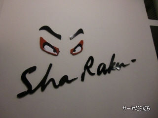 20110223 SHARAKU 1
