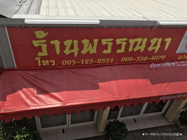 ウォンウェンヤイ ラーンパンナナー タイ料理r レストラン (9)