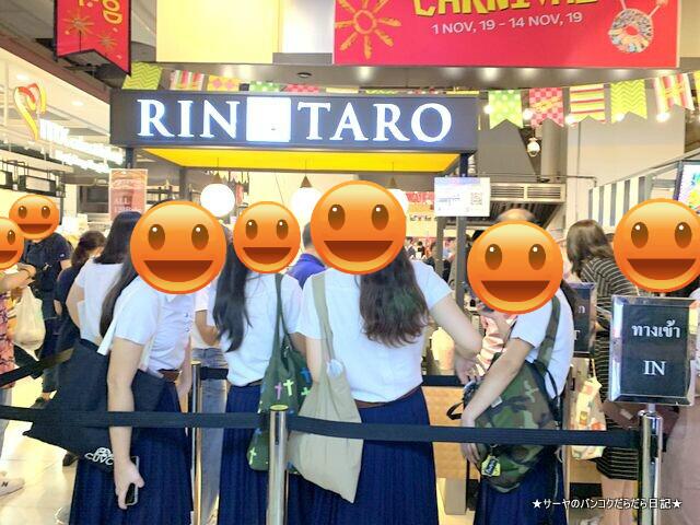 rintaro bangkok 千葉県旭市