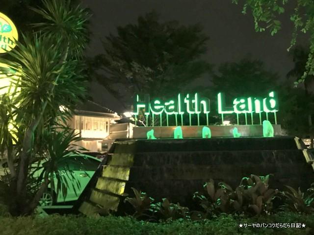 health land ekkamai タイマッサージ 定番 オススメ 看板