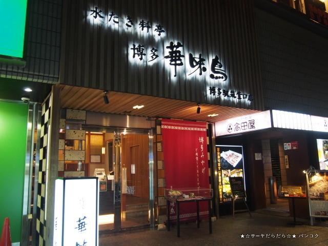 博多華味鳥 博多駅筑紫口店 hanamidori