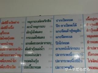 20100418 fra pattaya 6