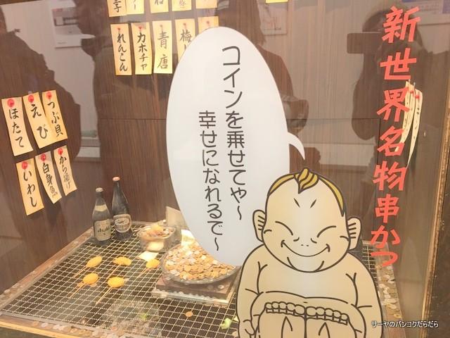 通天閣 大阪 TSUTENKAKU OSAKA (11)
