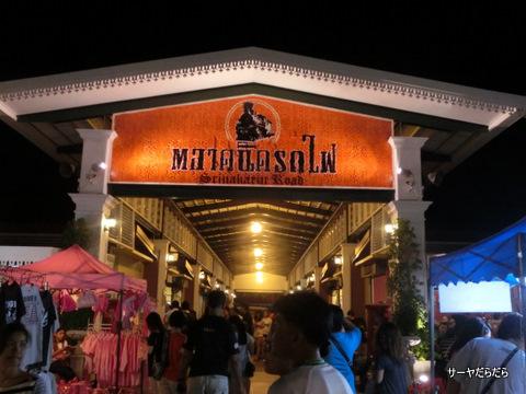 タラートロットファイ シーナカリン バンコク ナイトマーケット