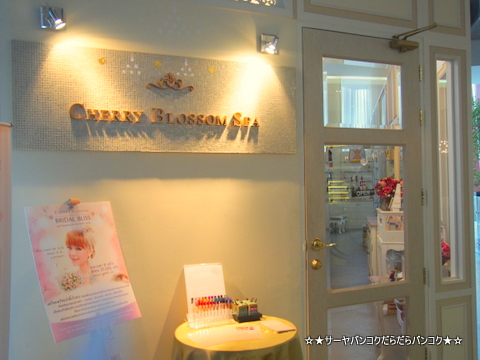 Cherry Blossom Spa S31