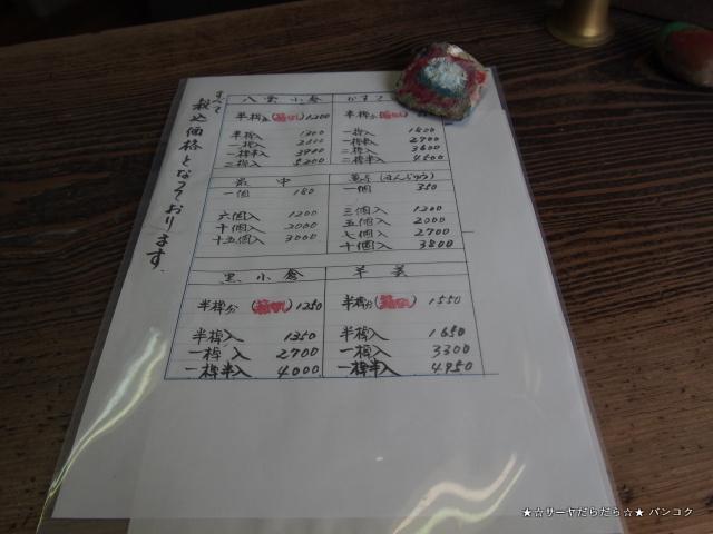 風月堂 松江 FUGETSUDO matsue 和菓子