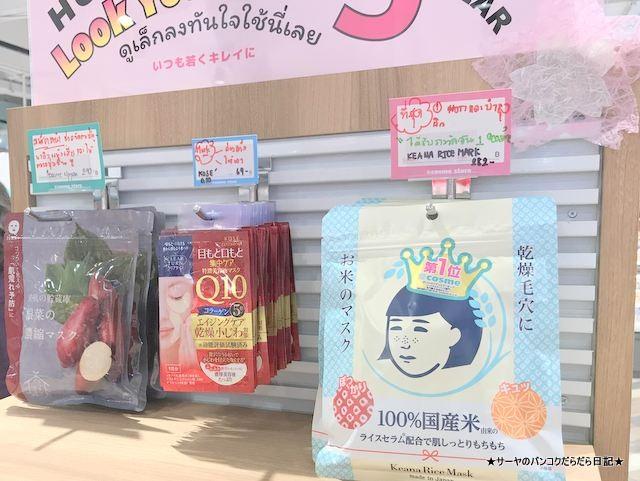 at COSME アットコスメ サイアム siam 化粧品 (5)