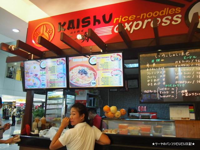 海舟エクスプレス Kaishu Express ニノイアキノ国際空港