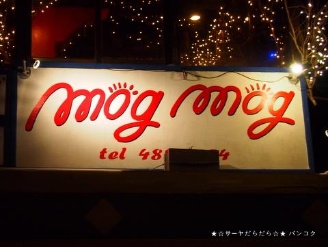 mogmog パラオ 居酒屋 レストラン もぐもぐ